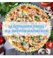 Мега Пицца Сет # 1 - 8400 руб ( За 16 больших пиццы + Напитки 6 л)