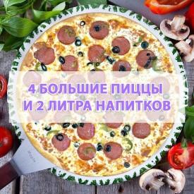 Большой Набор «Супер Хит» (За 4 большие пиццы + Coca Cola 2 л)