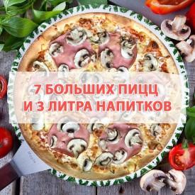Большой Набор X7 «# 1» (За 7 большие пиццы + Coca Cola 3 л)