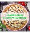 Мини Пицца Сет 10 # 1 - 3375 руб ( За 10 Маленьких пиццы + Напитки 2 л)