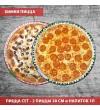 Супер Комбо # 3 - 995 руб ( За 2 большие пиццы + Coca Cola 1 л)